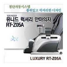 유니드 럭셔리 안마의자 RT-Z05A/다양한안마기능
