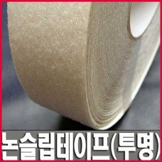 투명논슬립테이프(50mmx15m)/미끄럼 방지 테이프