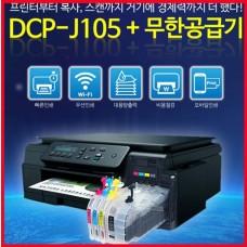 브라더 Brother DCP-J105 잉크젯무한복합기 무한공급기 포함