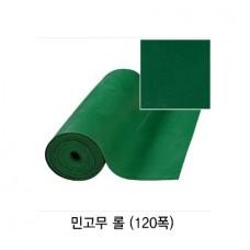 민고무롤(120폭)녹색