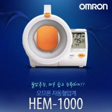 오므론 디지털 팔뚝형 자동 혈압계 HEM-1000 + 전용 220V 아답터