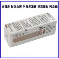BRAUN 써모스캔 필터 /브라운체온계전용필터LF20/브라운정품