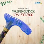 알루미늄 이단지팡이 CW-STD200
