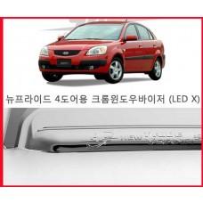 경동 뉴프라이드 4도어(2005~2010) 크롬 썬바이져(LED없는 차량 적용) K-636 /완소카/썬바이저/크롬/고광택/햇빛가리개/빗물/자외선/차량용