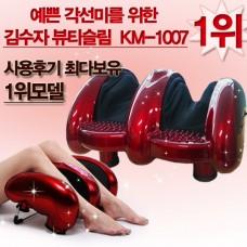 김수자 뷰티슬림 종아리겸용 발마사지기 KM-1007