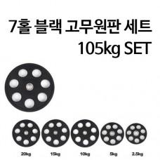 7홀 블랙고무 중량원판 105kg세트