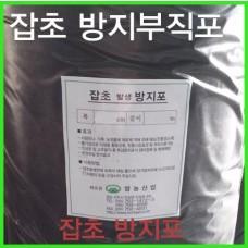잡초방지부직포60g/50cmx200m기준
