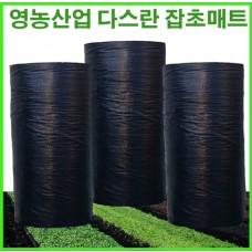 잡초방지매트 80g/0.5x200m기준
