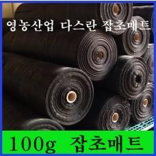 잡초방지매트 100g/폭1m길이200m 기준