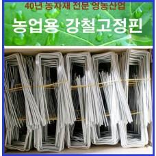 농업용강철고정핀/13cm 100개기준