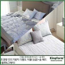 킹폼 초경량 진드기방지 다용도 싱글 양면이불(이불+베개속통1개) + 그레이 솜패드