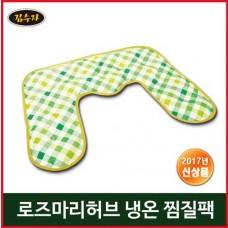 [김수자] 로즈마리 허브 찜질팩 목.어깨전용 KSJ-710