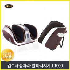[김수자닥터S라인]종아리,발마사지기 J-1000