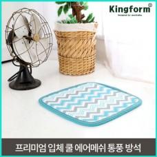 [킹폼]프리미엄 입체 쿨 에어메쉬 통풍 방석(45x45x3.3cm)