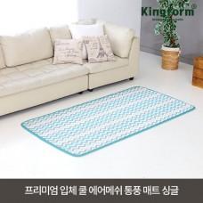 [킹폼]프리미엄 입체 쿨 에어메쉬 통풍 매트 싱글 (95x200x3.3cm)