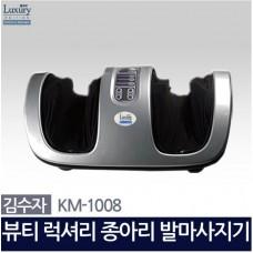김수자 뷰티럭셔리 종아리 발 마사지기 KM-1008