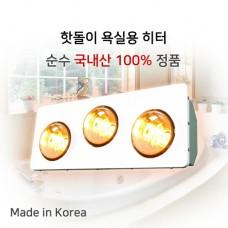 【 국 산 】 욕실용 히터 HV-4993 (3구) 순간발열 난방기 특수표면재질