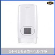 [김수자]] 힐링 손 안마기JJ-7979