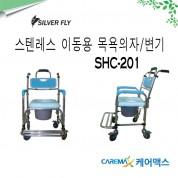 스텐레스 이동용 목욕의자,변기SHC-201