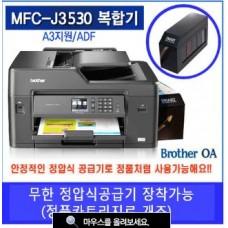MFC-J3530DW-A4+A3복합기+정압식공급기장착(무선/와이파이가능)