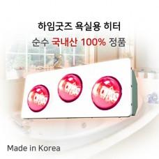 핫돌이 New 국 산  욕실용 히터 레드  HV-4993 (3구) 순간발열 난방기