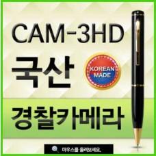 [최신형] 최첨단  볼펜녹음이소닉 CAM-3HD(16GB)