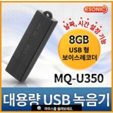 초소형 USB녹음기 MQ-U350(8GB)