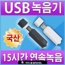 USB 메모리 타입 초소형녹음기 MQ-U300(4GB)
