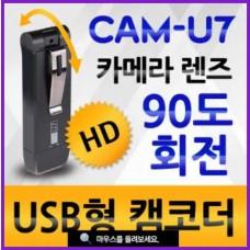 USB형 초소형녹음CAM-U7(64GB)