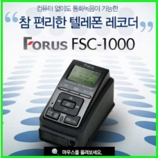 전화통화녹음기 포러스 FSC-1000