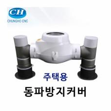 【 국 산 】 동파방지 커버 (주택용) p-b-15