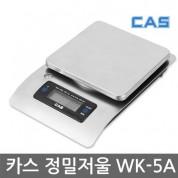 카스 스테인리스 정밀저울 WK-5A (0.1g 단위 측정)