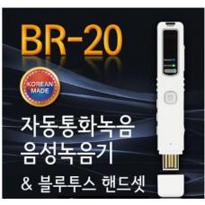 휴대폰 자동통화녹음기 BR-20(8GB), 블루투스 핸드셋 무선통화, 휴대폰통화 자동녹음기능, 녹음날짜시간표시, 일반 음성녹음기능