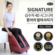 4D 시그니처 종아리 발마사지기 KSJ-9000