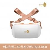 [김수자]메디유 망고 4D 멀티 무선 안마기 KSJ-4000