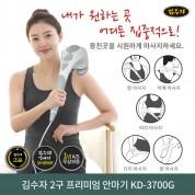 [김수자] 2구 프리미엄 안마기 KD-3700G